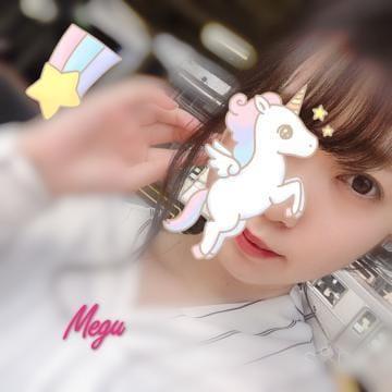 「出勤中〜〜!」04/22(04/22) 13:55 | めぐの写メ・風俗動画