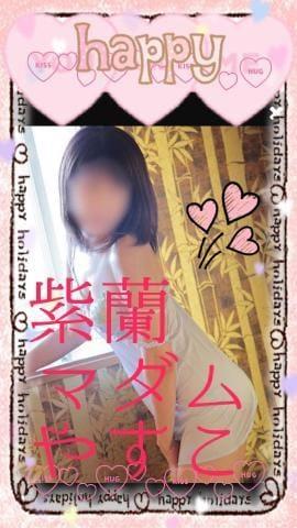 「ありがとうございました。」04/24(04/24) 21:25 | 靖子(やすこ)57才の写メ・風俗動画