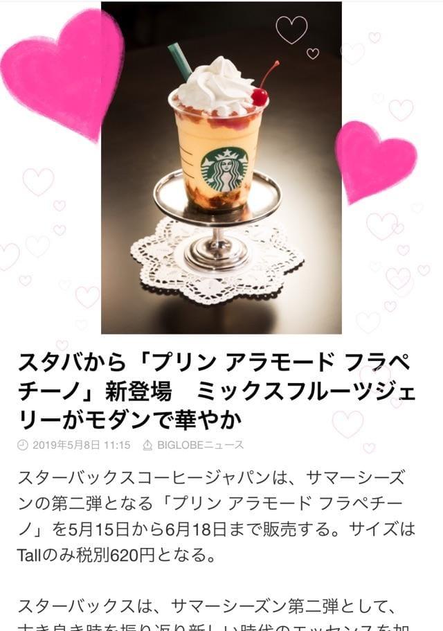 「楽しみ」05/08(05/08) 18:47   楓-かえで-の写メ・風俗動画
