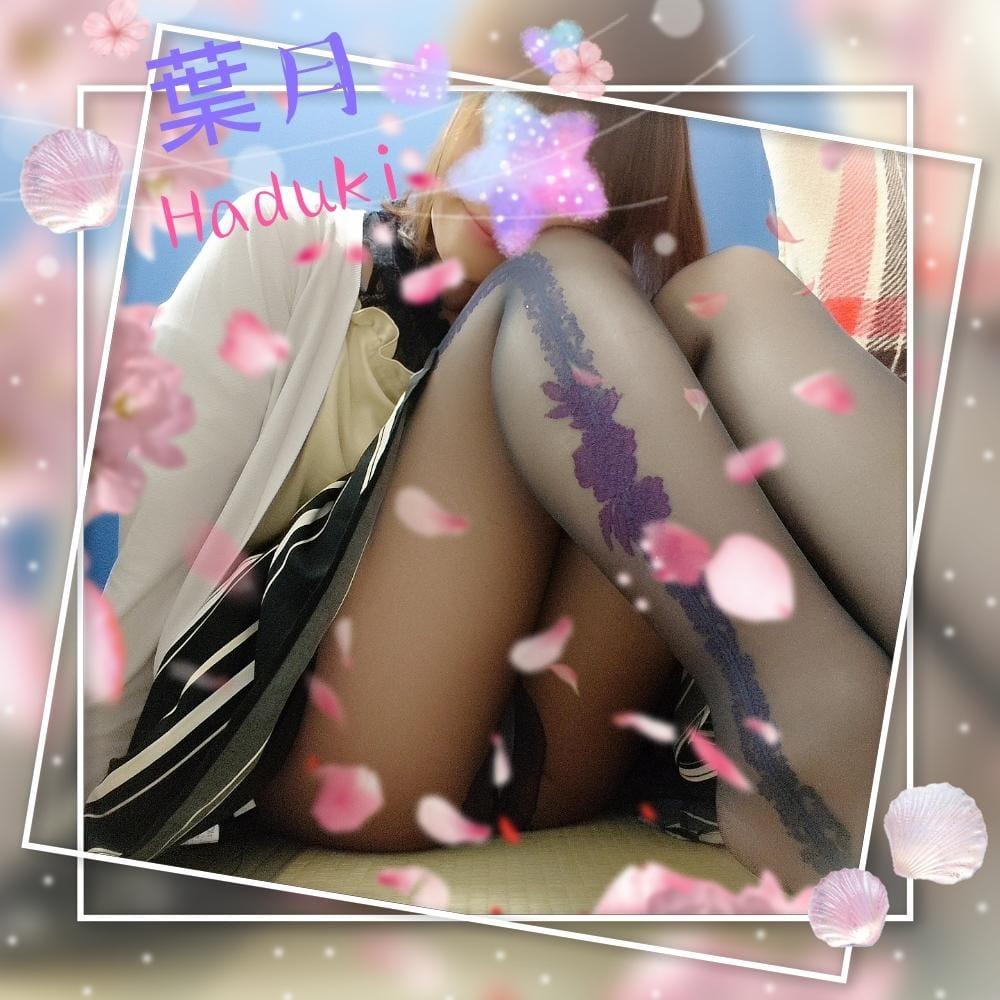 「ドキドキです」05/17(05/17) 17:58   葉月(はづき)の写メ・風俗動画