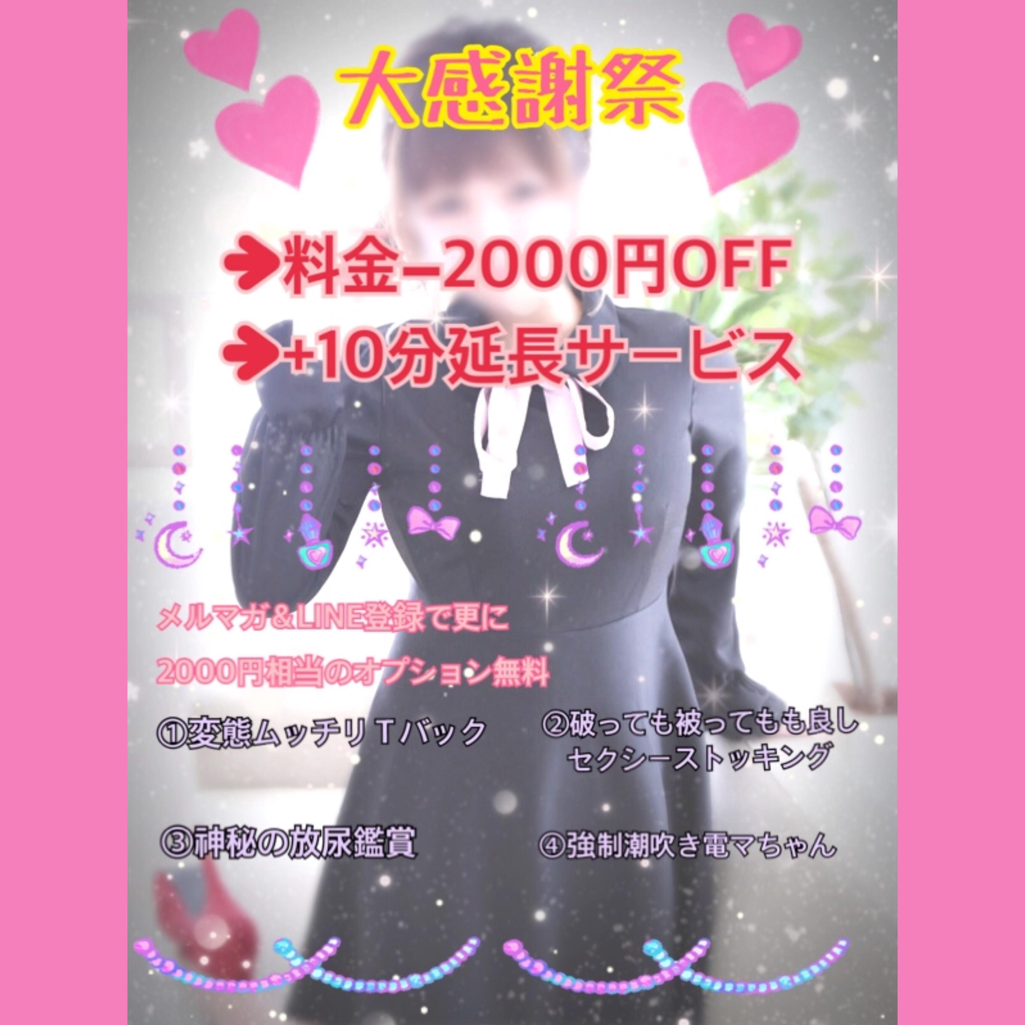 「☆ 今 週 末 は ☆」05/18(05/18) 01:35 | えねの写メ・風俗動画