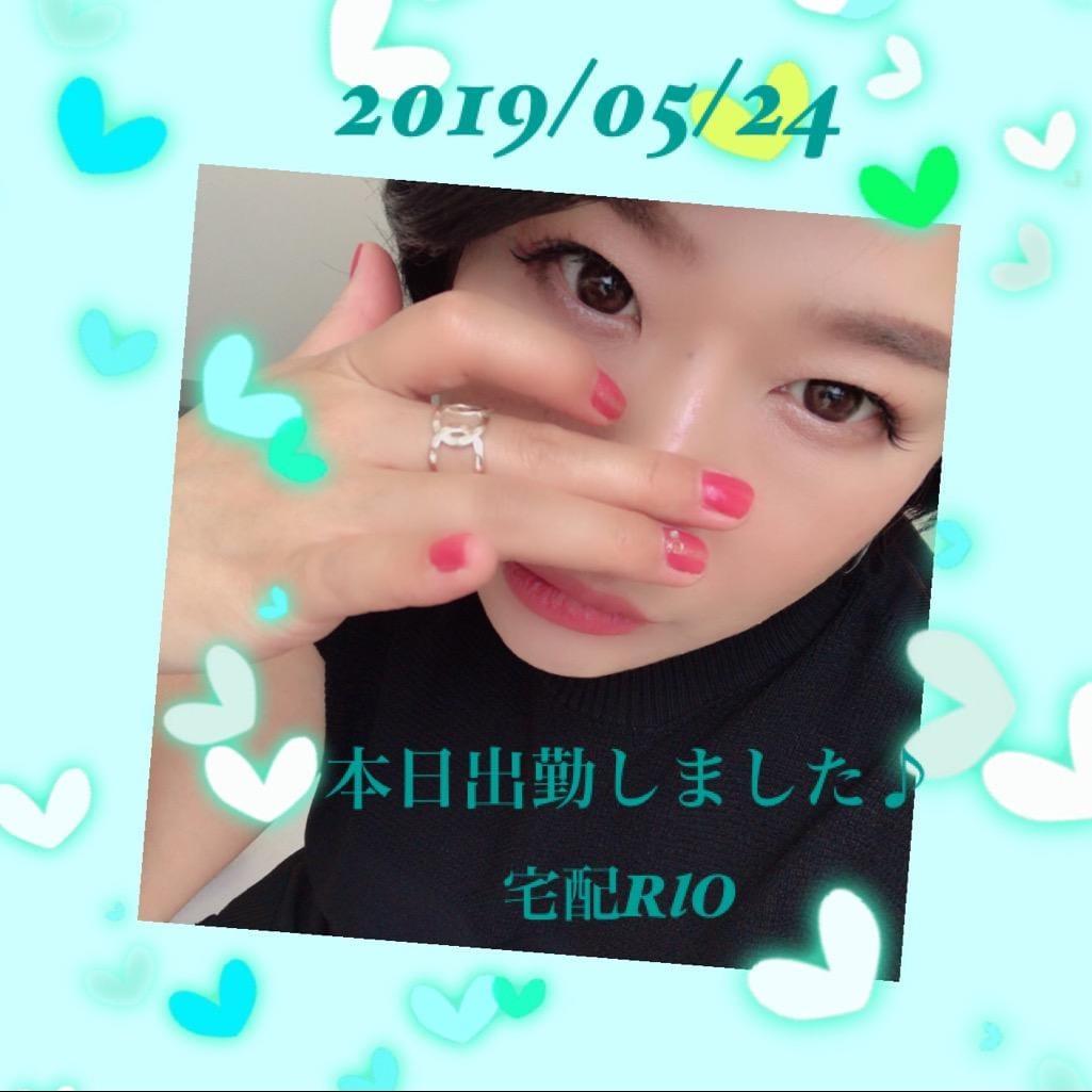 「おはようございます♪」05/24(05/24) 11:17 | りおの写メ・風俗動画