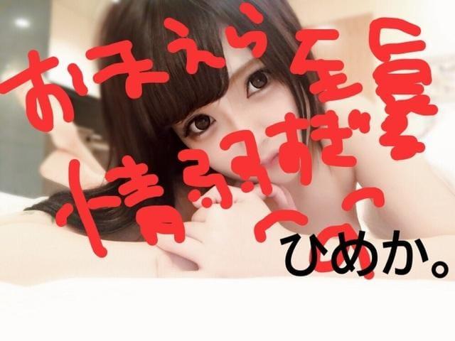 「なんで出来ないって決めつけるんだろう自分が出来なくても周りはやるよきっと」05/24(05/24) 14:35 | Himeka-姫奏-の写メ・風俗動画