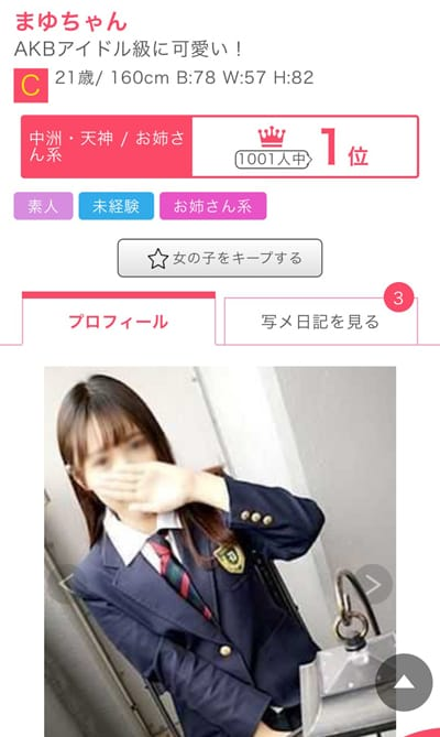 「出勤中でーす!」05/27(05/27) 15:38 | まゆちゃんの写メ・風俗動画