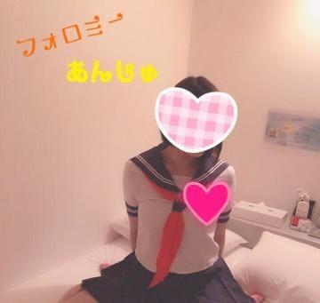 「こんにちは」06/08(06/08) 17:48 | あんじゅ☆2年生の写メ・風俗動画