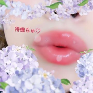 「待ってまし☆」06/13(06/13) 00:03 | めぐの写メ・風俗動画