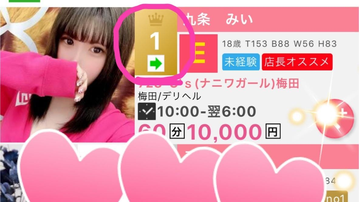 「1位」06/20(06/20) 04:43 | 九条 みいの写メ・風俗動画