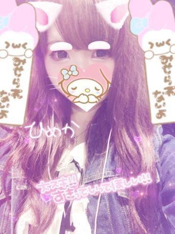 「お礼」06/23(06/23) 01:17 | ひめかの写メ・風俗動画