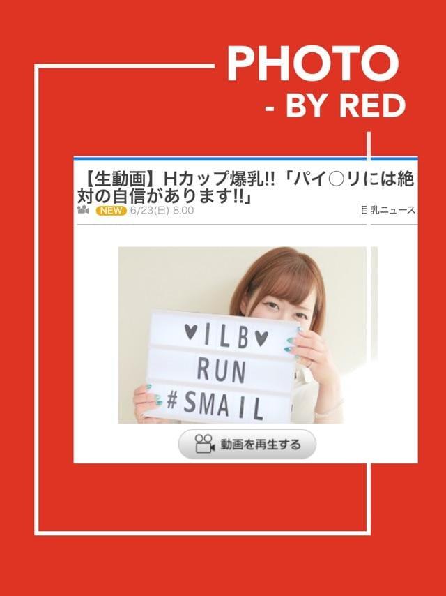 「ヘブンニュース♪」06/23(06/23) 23:28 | るんちゃんの写メ・風俗動画