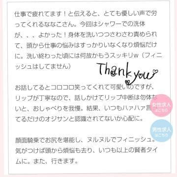 「口コミ御礼?」06/24(06/24) 23:41 | ななこの写メ・風俗動画