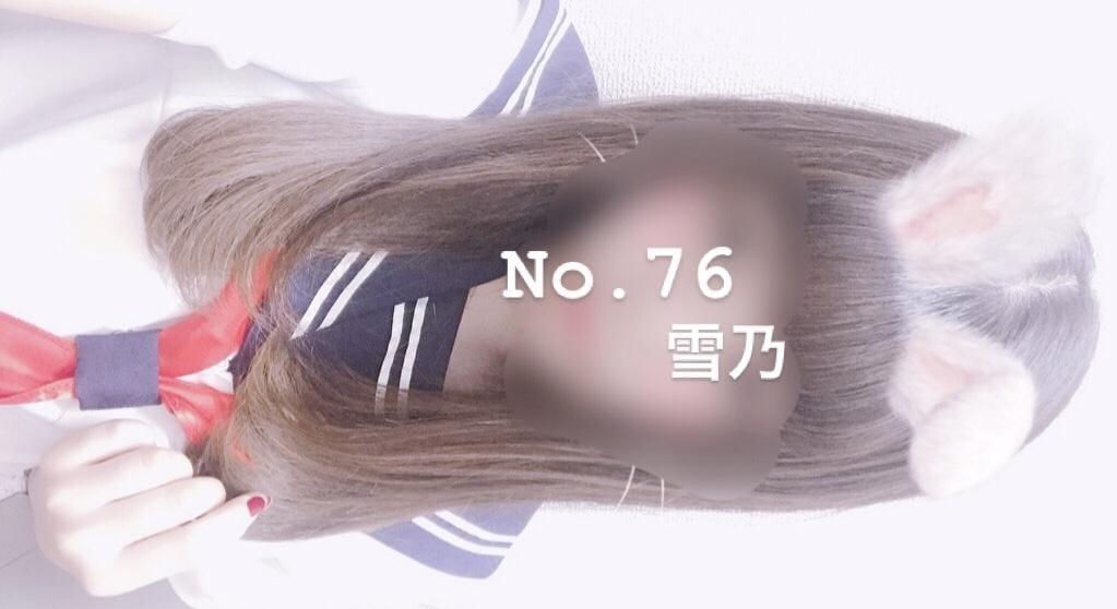 「たのしみにしてるね?」07/01(07/01) 22:42   No.76 雪乃の写メ・風俗動画