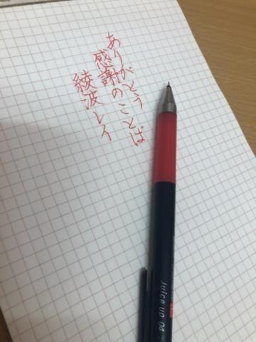 「書き書き。」07/10(07/10) 10:15 | 体験☆葉山 清楚系超美女!の写メ・風俗動画