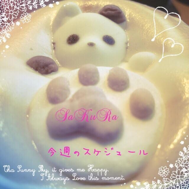「今週の予定で〜〜〜す(((o(*?▽?*)o)))? By SaKuRa」07/16(07/16) 12:21 | さくらの写メ・風俗動画