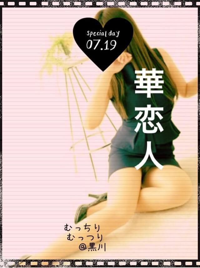 「何とかは唐突に…?」07/19(07/19) 17:35   黒川の写メ・風俗動画
