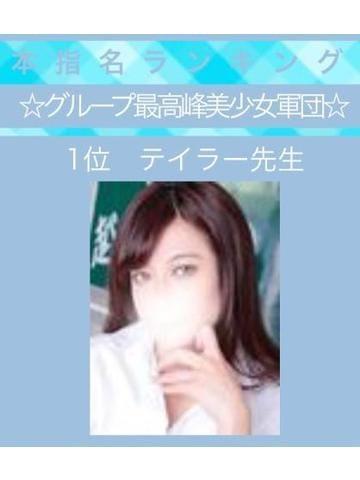 「7月度グループ本指名ランキング」08/06(08/06) 10:00   テイラー先生の写メ・風俗動画