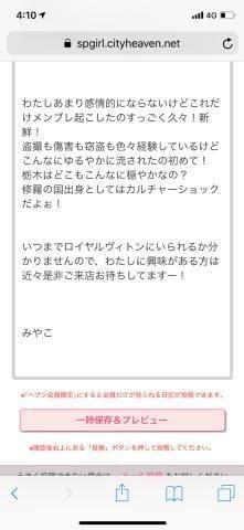 「やっぱりやーめた!」08/07(08/07) 04:30 | みやこの写メ・風俗動画