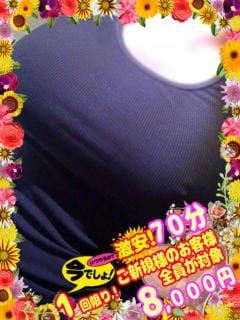 「お昼はね」06/05(06/05) 13:15 | ななみの写メ・風俗動画