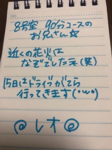 「昨日のお礼☆」08/14(08/14) 20:23   ☆レオ☆[↑衝撃↑えろカワ嬢♡]の写メ・風俗動画