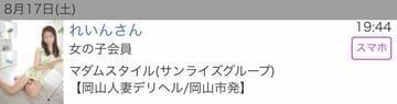 「見たよ!」08/17(08/17) 21:57 | 柊 千鶴の写メ・風俗動画