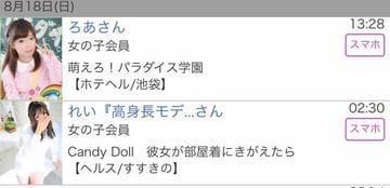 「見たよ!」08/18(08/18) 14:27 | 柊 千鶴の写メ・風俗動画