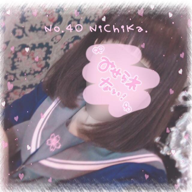 「にちかです」09/03(09/03) 20:58 | にちかの写メ・風俗動画