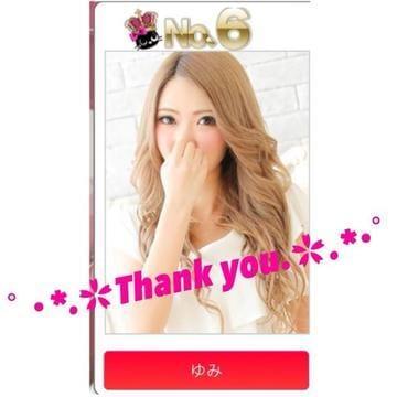「No.6♡♡」09/08(09/08) 01:32 | ゆみの写メ・風俗動画