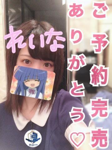 「明日も!!」09/14(09/14) 23:01 | れいな 癒し系エロかわ生徒の写メ・風俗動画