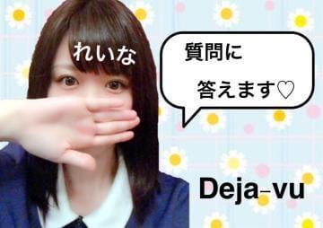 「[お題]from:闇に隠れて生きるさん?」09/16(09/16) 15:00 | れいな 癒し系エロかわ生徒の写メ・風俗動画