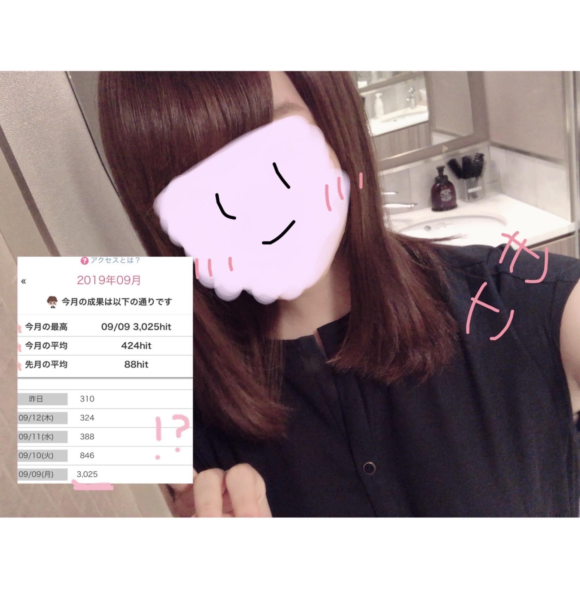 「写メ日記」09/17(09/17) 06:01 | 白井 さきの写メ・風俗動画