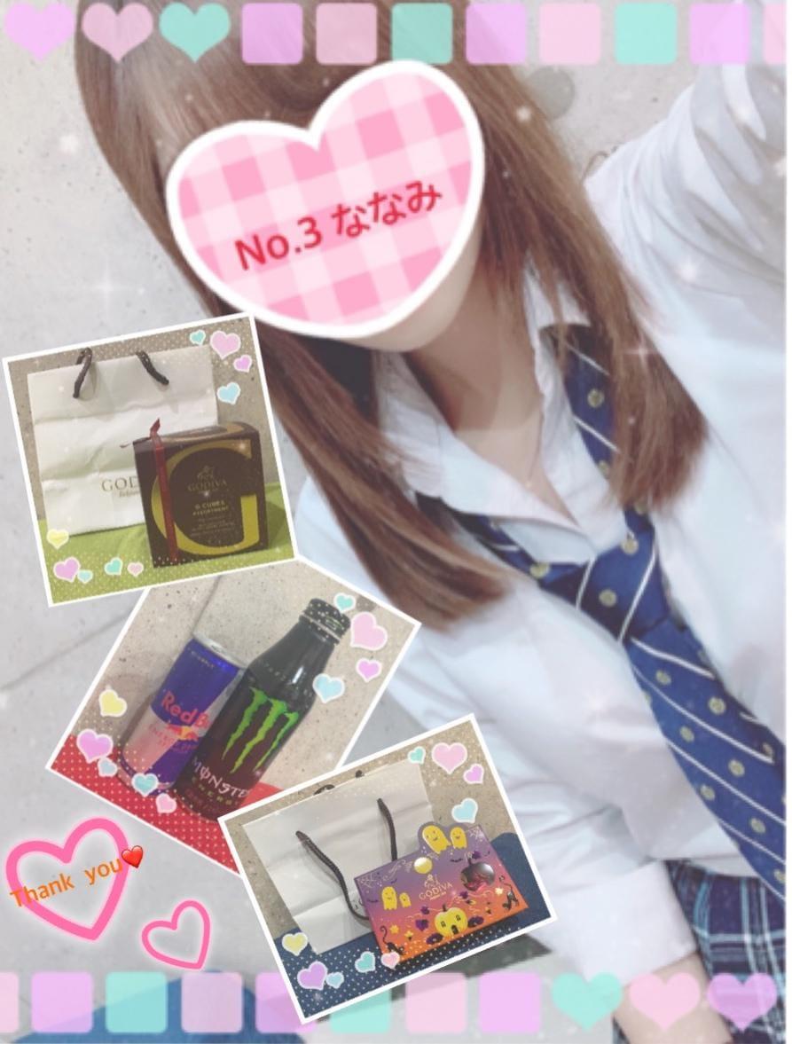 「ネクタイ?リボン?」09/21(09/21) 20:25 | ななみの写メ・風俗動画
