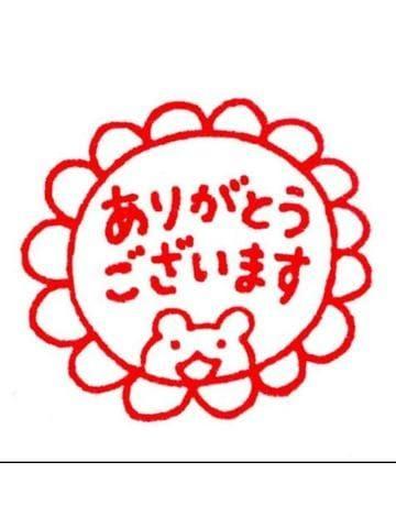 「お礼」09/22(09/22) 00:37 | 新人 綾菜(あやな)の写メ・風俗動画