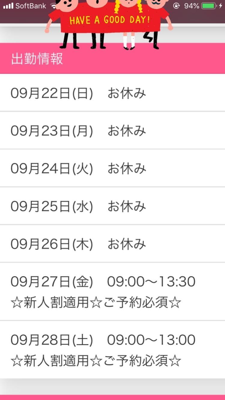 「出勤日お知らせ」09/22(09/22) 20:15   なぎさの写メ・風俗動画