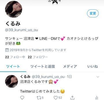 「お知らせ!!!」09/30(09/30) 03:50 | くるみの写メ・風俗動画