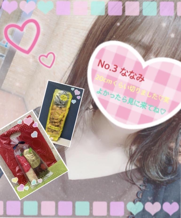 「ありがとうとごめんなさい」10/01(10/01) 20:55 | ななみの写メ・風俗動画