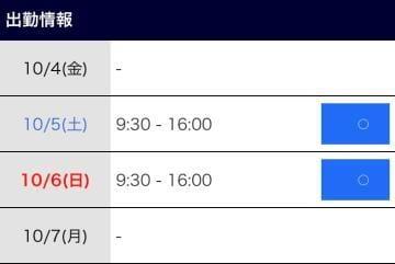 「出勤予定☺︎︎」10/04(10/04) 21:21 | すう【2/23入店】の写メ・風俗動画