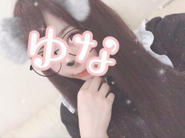 「予約たくさん?」10/10(10/10) 23:58 | ゆなの写メ・風俗動画