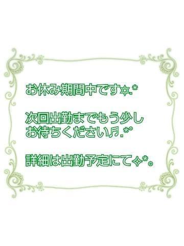 「出勤予定♡*。」10/15(10/15) 07:15 | 夕張めろん【最上級お姉さん】の写メ・風俗動画