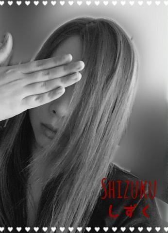 「ご自宅へ呼んでくれたTさん☆」10/15(10/15) 12:17 | しずく(必ず満足できる女性)の写メ・風俗動画