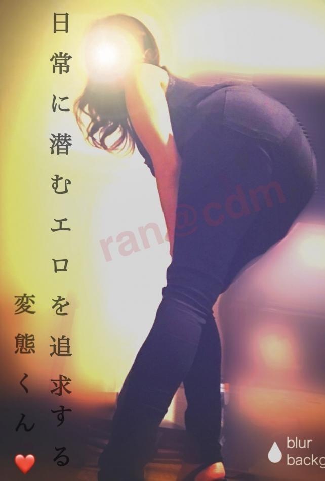 「SEXよりも刺激的って言われちゃった♡」10/15(10/15) 20:16   蘭(らん)お姉様の写メ・風俗動画