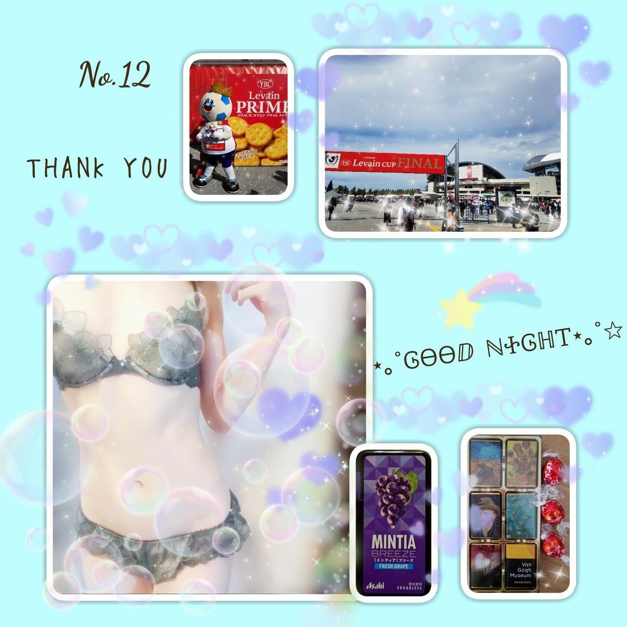 「おやすみなさい」10/27(10/27) 02:00 | りこの写メ・風俗動画