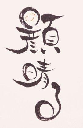 「顔晴る」10/31(10/31) 21:06 | いおりの写メ・風俗動画