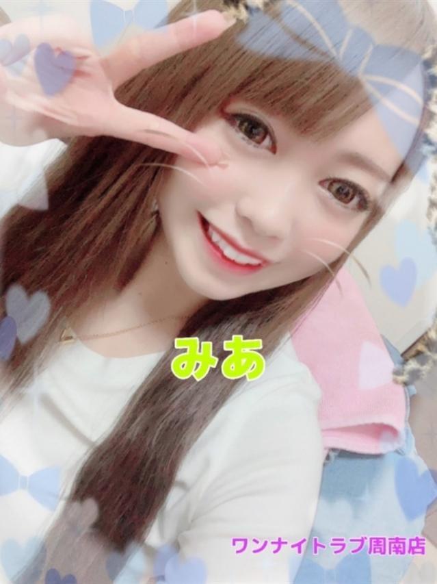 「お礼」11/06(11/06) 16:14 | みあの写メ・風俗動画