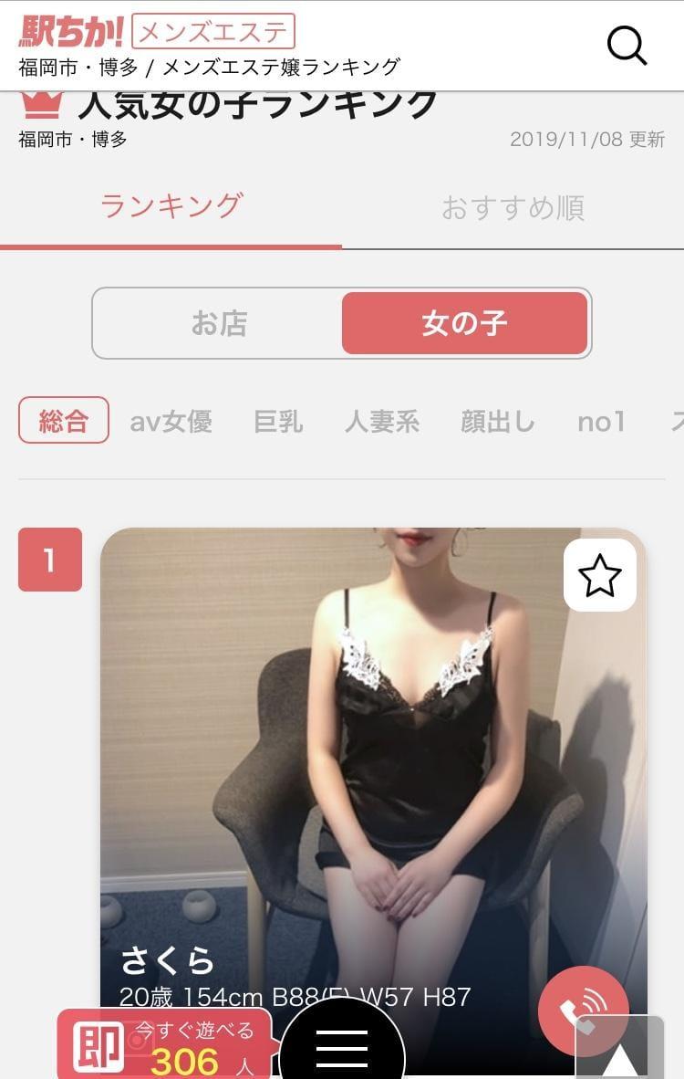「こんばんわん」11/08(11/08) 18:05 | さくらの写メ・風俗動画