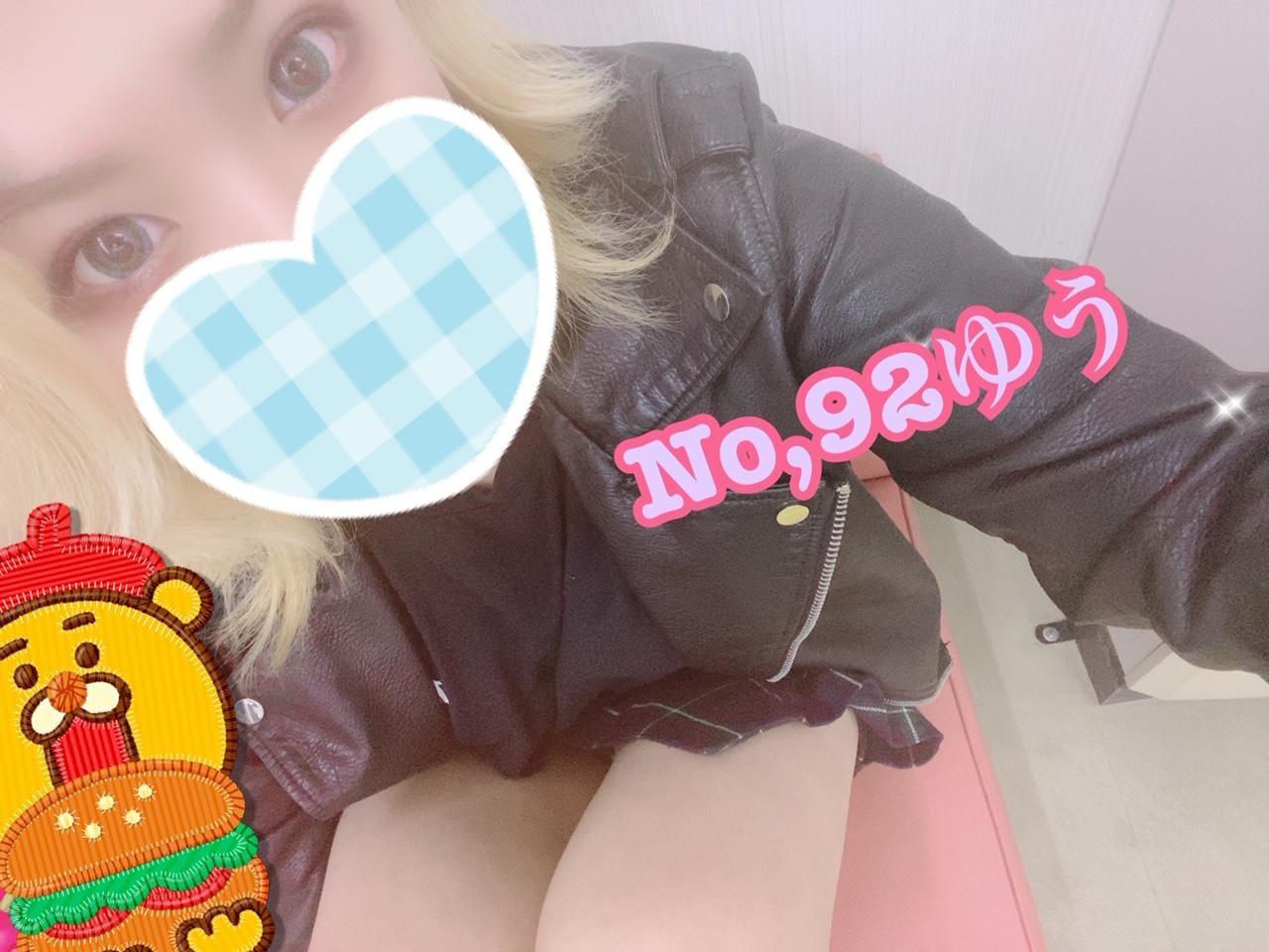 「おはよう\( ⍢ )/」11/09(11/09) 09:00 | ゆうの写メ・風俗動画