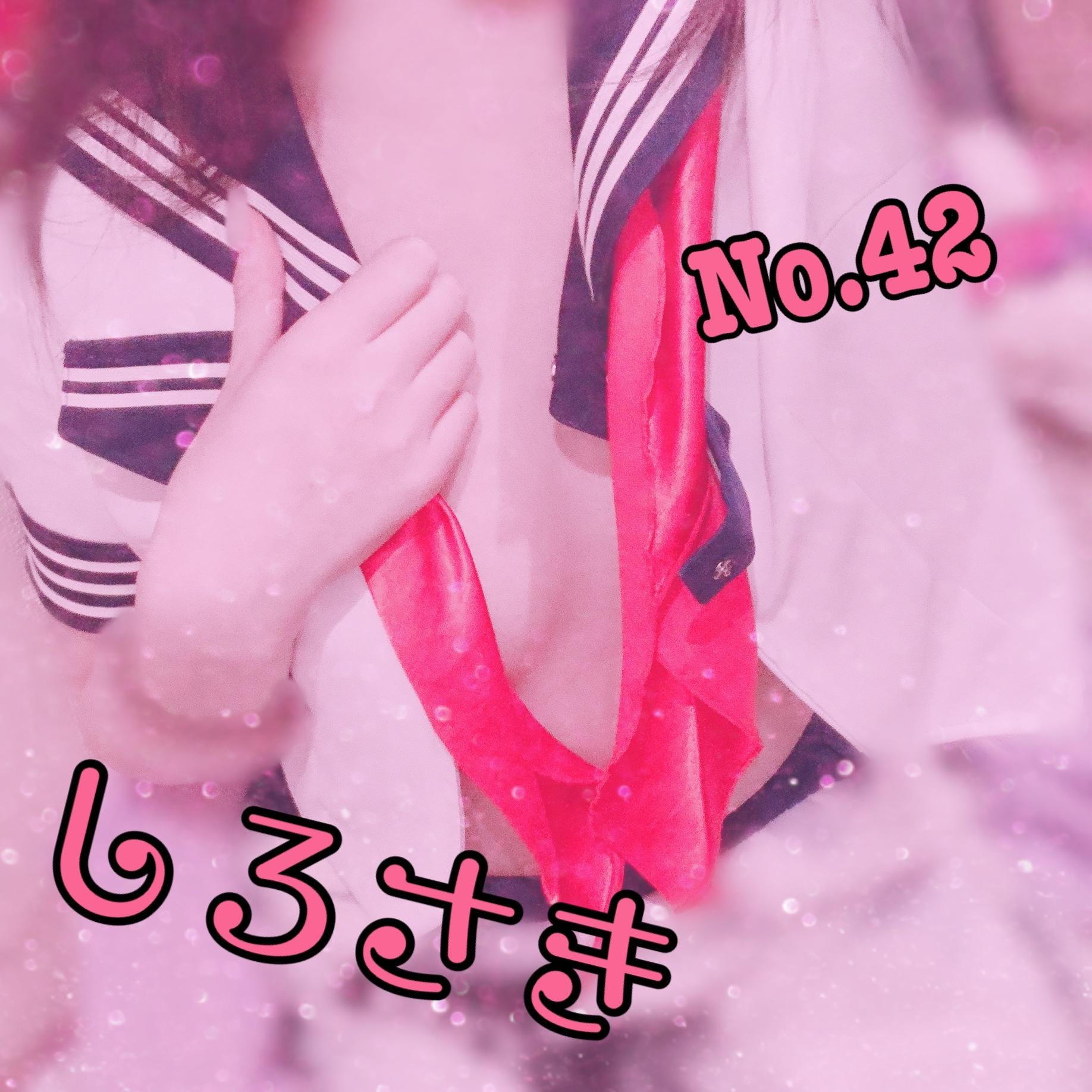 「さむいな〜」11/09(11/09) 15:44 | 白咲の写メ・風俗動画