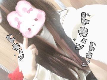 「おれいっ!」11/11(11/11) 00:39 | もかの写メ・風俗動画