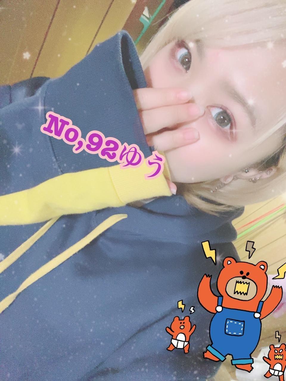 「ありがとう♡」11/11(11/11) 10:53 | ゆうの写メ・風俗動画