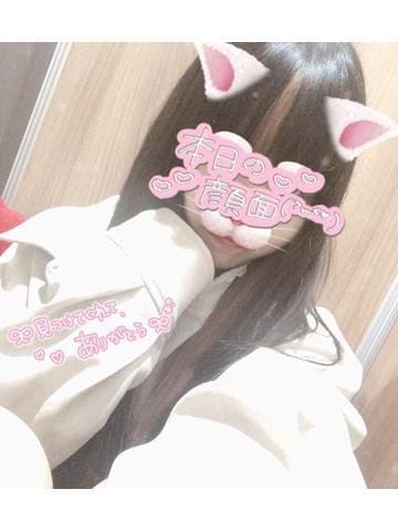 「おれいっ!」11/11(11/11) 12:13 | もかの写メ・風俗動画