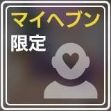「」11/13(11/13) 12:52 | ☆淫乱人妻ヒトミ☆の写メ・風俗動画