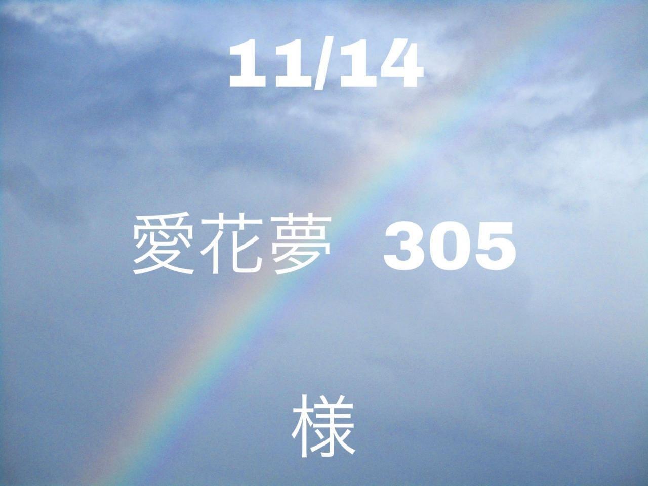 「お礼」11/14(11/14) 22:18 | ☆みお(19)☆の写メ・風俗動画